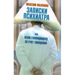 Записки психиатра, или Всем галоперидолу за счет заведения. Максим Малявин фото