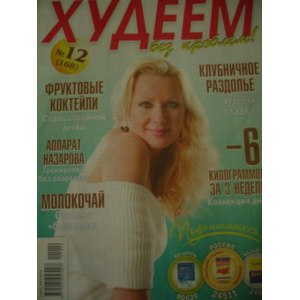 "Журнал ""Худеем без проблем"" фото"