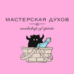 "Мастерская духов ""Workshop of spirits"", Москва фото"