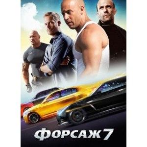 Форсаж 7 / Furious 7 (2015, фильм) фото