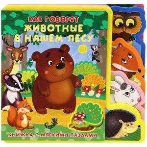 """""""Что говорят животные в лесу"""" книжка с мягкими пазлами. Е. С. Русакова фото"""