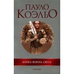Книга воина света, Пауло Коэльо фото