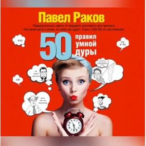 50 правил умной дуры. Павел Раков фото