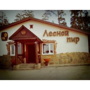 Лесной пир, Тольятти фото