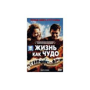 Жизнь как чудо (2004, фильм) фото