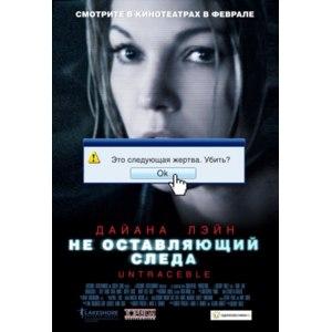 Не оставляющий следа (2008, фильм) фото