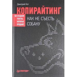 Копирайтинг: как не съесть собаку, Дмитрий Кот фото