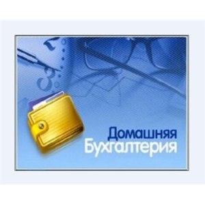 Компьютерная программа Домашняя бухгалтерия фото