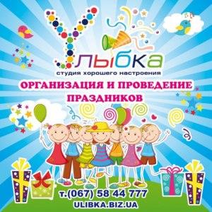 """Студия хорошего настроения """"Улыбка"""", Мелитополь, Украина фото"""