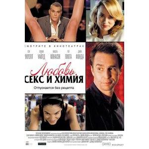 Фильм о том сексе