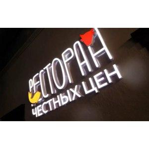 Ресторан честных цен, Тольятти фото