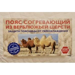 Пояс из верблюжьей шерсти Azovmed согревающий, противорадикулитный фото