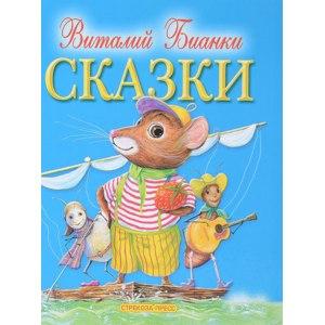 Сказки. Виталий Бианки фото