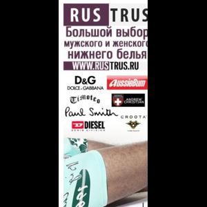 Сайт Интернет магазин мужского нижнего белья RusTrus.Ru. http://www.rustrus.ru/ фото