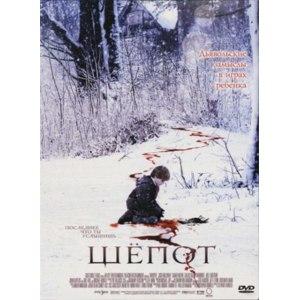 Шепот/Whisper (2007, фильм) фото