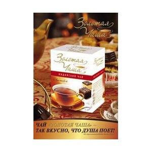 Чай Золотая Чаша черный байховый индийский листовой высшего сорта фото