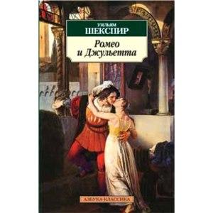 """""""Ромео и Джульетта"""" Уильям Шекспир фото"""