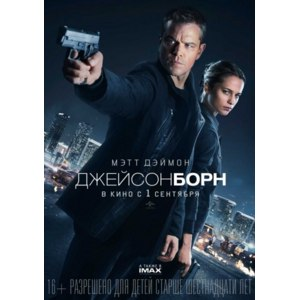 Джейсон Борн / Jason Bourne фото