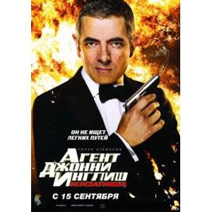 Агент Джонни Инглиш: Перезагрузка / Johnny English Reborn (2011, фильм) фото