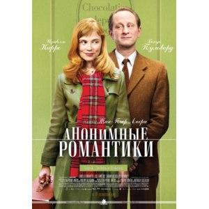 Анонимные романтики (2010, фильм) фото