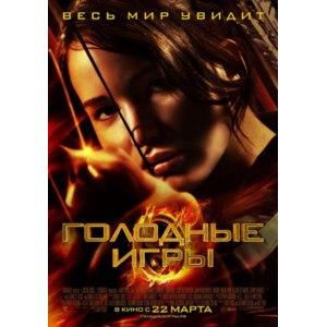 Голодные игры / The Hunger Games (2012, фильм) фото