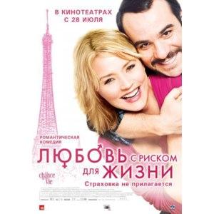 Любовь с риском для жизни (2010, фильм) фото