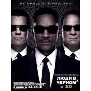 Люди в черном 3 3D / Men In Black 3 3D (2012, фильм) фото