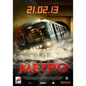 Метро (2013, фильм) фото