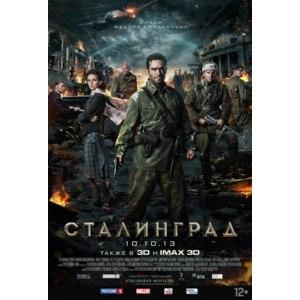 Сталинград 3D / Stalingrad 3D (2013, фильм) фото
