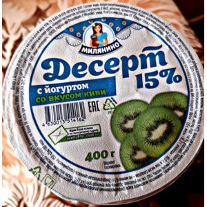 Йогуртный десерт Милянино Со вкусом киви фото