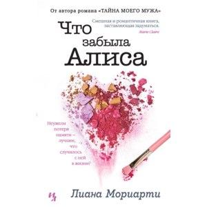 """Что забыла Алиса"" Лиана Мориарти фото"