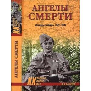 """""""Ангелы смерти. Женщины-снайперы. 1941-1945"""" Алла Бегунова фото"""
