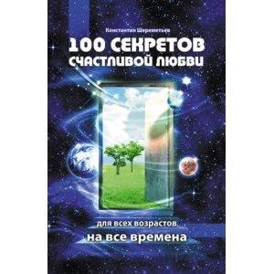 """100 секретов счастливой любви"" Константин Шереметьев фото"