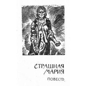 """""""Страшная Мария"""" Николай Чебаевский фото"""