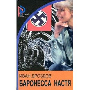 """""""Баронесса Настя"""" Иван Дроздов фото"""