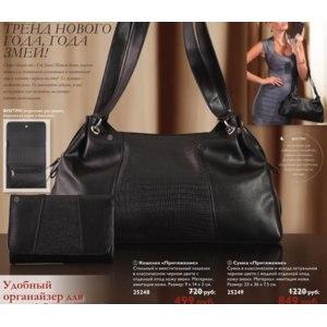 Сумка Oriflame Black Snake Bag «Притяжение» (  25249 ) фото