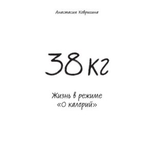 38 кг. Жизнь в режиме «0 калорий» Анастасия Ковригина фото