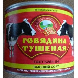 """Консервы мясные ООО """"Русь"""" Говядина Тушеная фото"""
