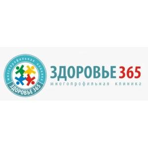 Здоровье 365, Екатеринбург фото