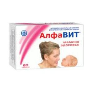 Недорогие витамины для беременных