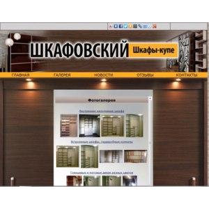 """Магазин мебели на заказ """"Шкафовский"""", Тула фото"""