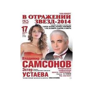 """Концерт """"В отражении звезд 2014"""", Санкт-Петербург фото"""