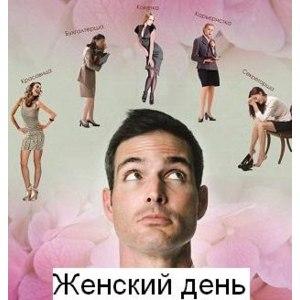 Женский день (2013, фильм) фото