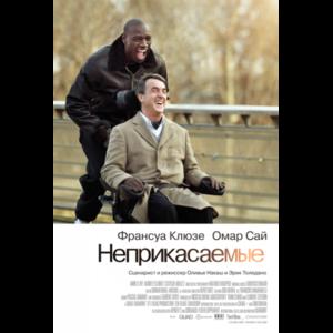 Неприкасаемые / Intouchables (1+1) (2011, фильм) фото