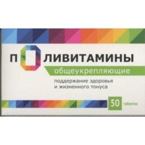 Поливитамины для иммунитета внешторг фарма