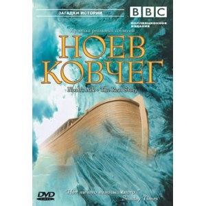BBC: Ноев Ковчег / Noah's Ark - The Real Story (2003, фильм) фото