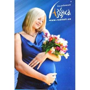 Азбука для родителей - Курсы подготовки к родам, Киев, Украина фото