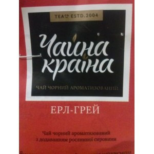 Черный чай   Ерл-грей ЧАЙНА КРАЇНА фото