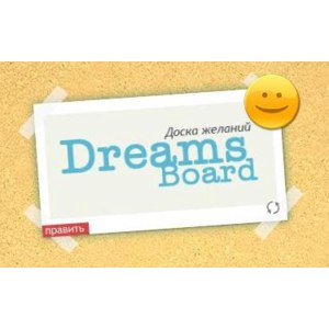 dreamsboard.ru (DreamsBoard / Доска ваших желаний) фото