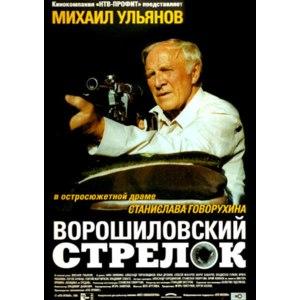 Ворошиловский стрелок фото
